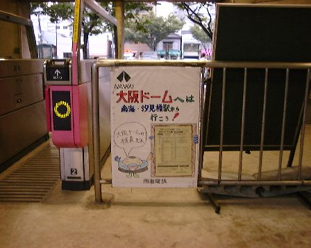 汐見橋駅の改札にほら。