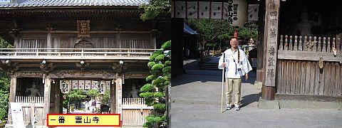一番 霊山寺