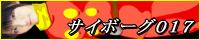 田中バナー