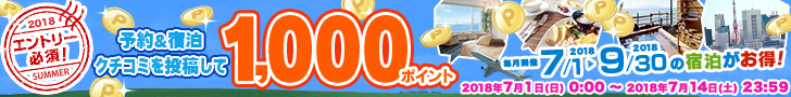 クチコミ予約キャンペーン(6月)