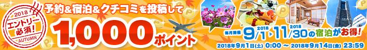 リニューアルホテル特集 沖縄